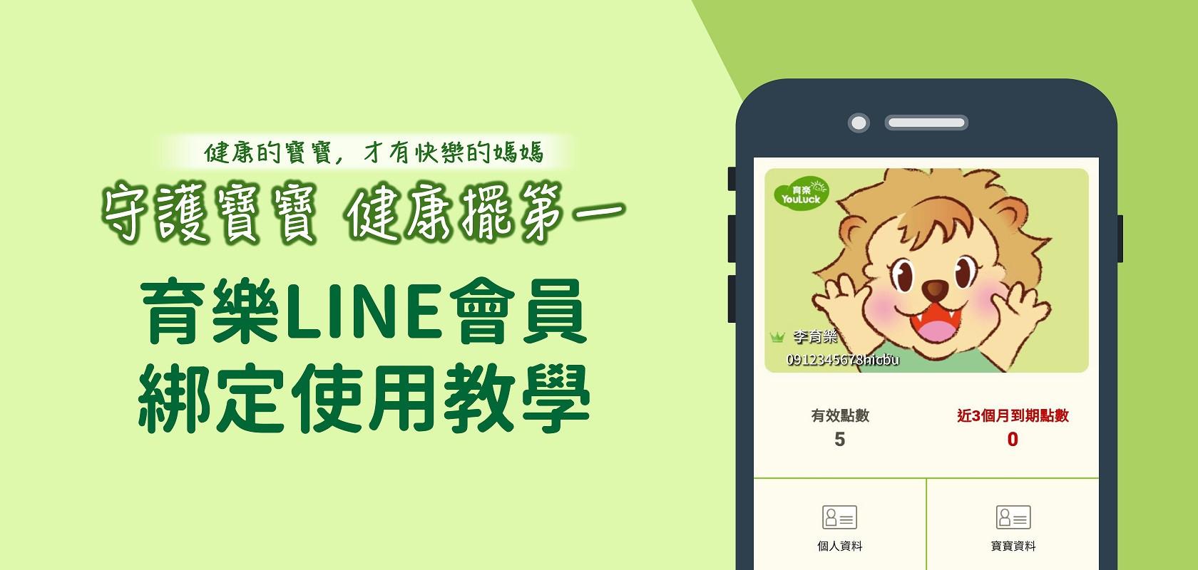 育樂加入Line會員註冊教學