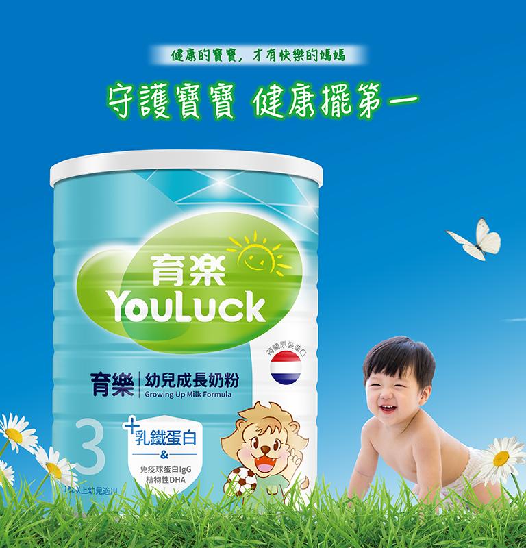 育樂有機成長奶粉