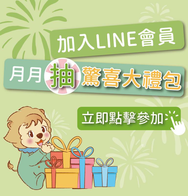 育樂加入Line會員月月抽驚喜大禮包