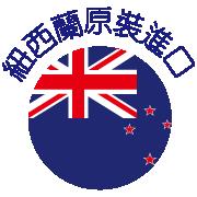 紐西蘭原裝進口!