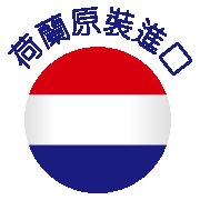 荷蘭原裝進口!